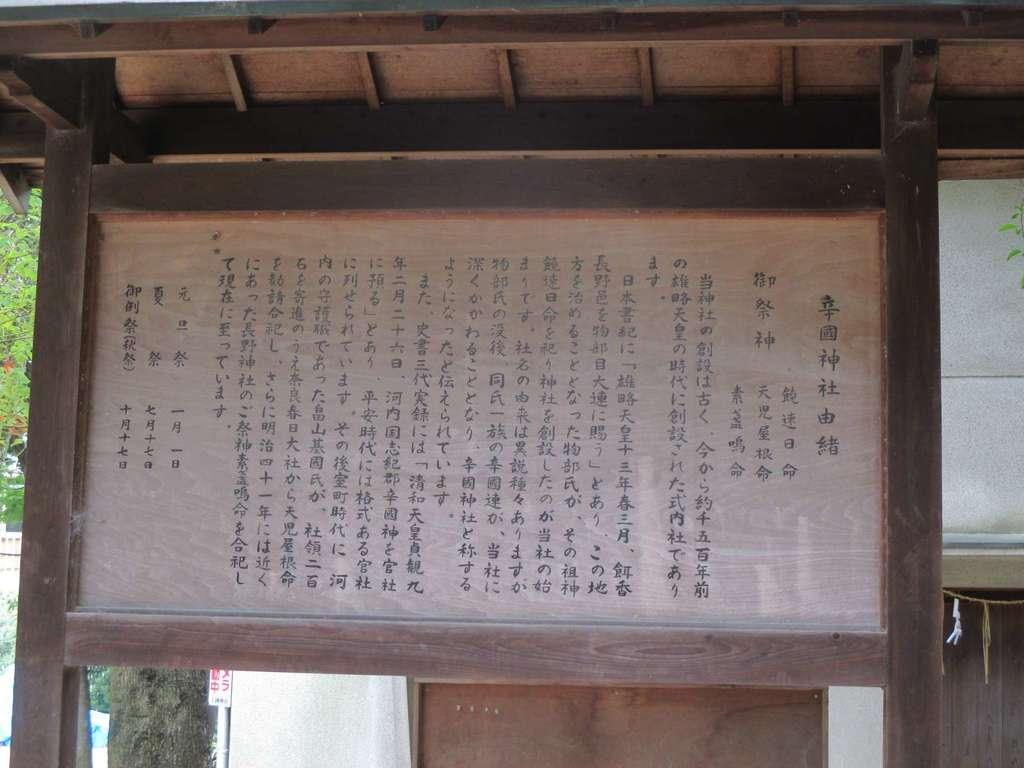 辛國神社の歴史