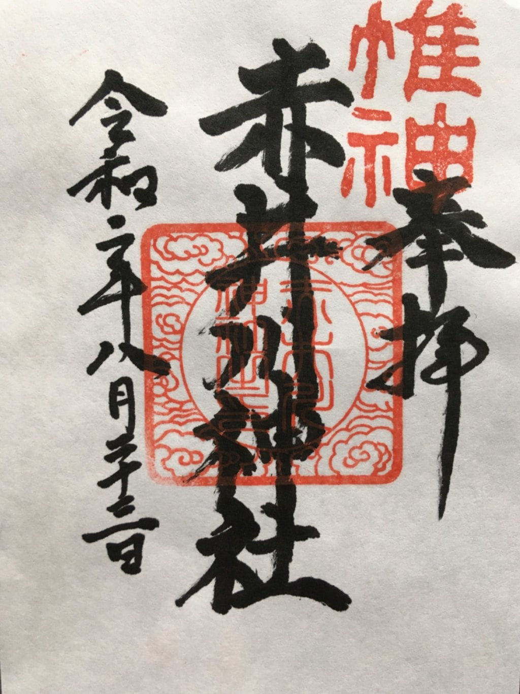 赤井川神社の御朱印