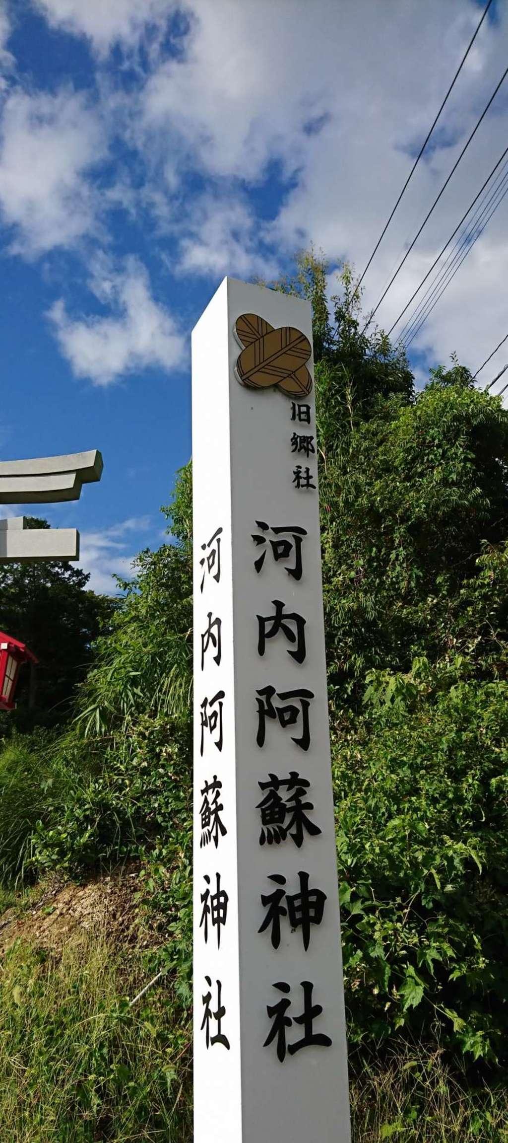 河内阿蘇神社の建物その他