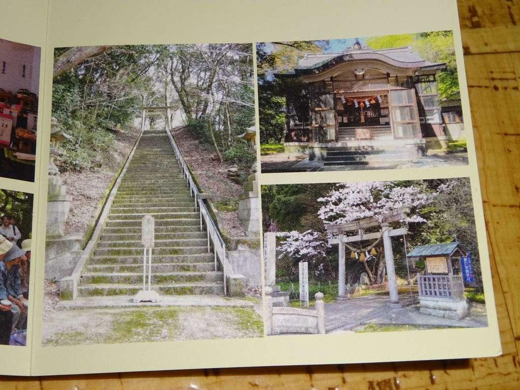 日本唯一香辛料の神 波自加彌神社の自然