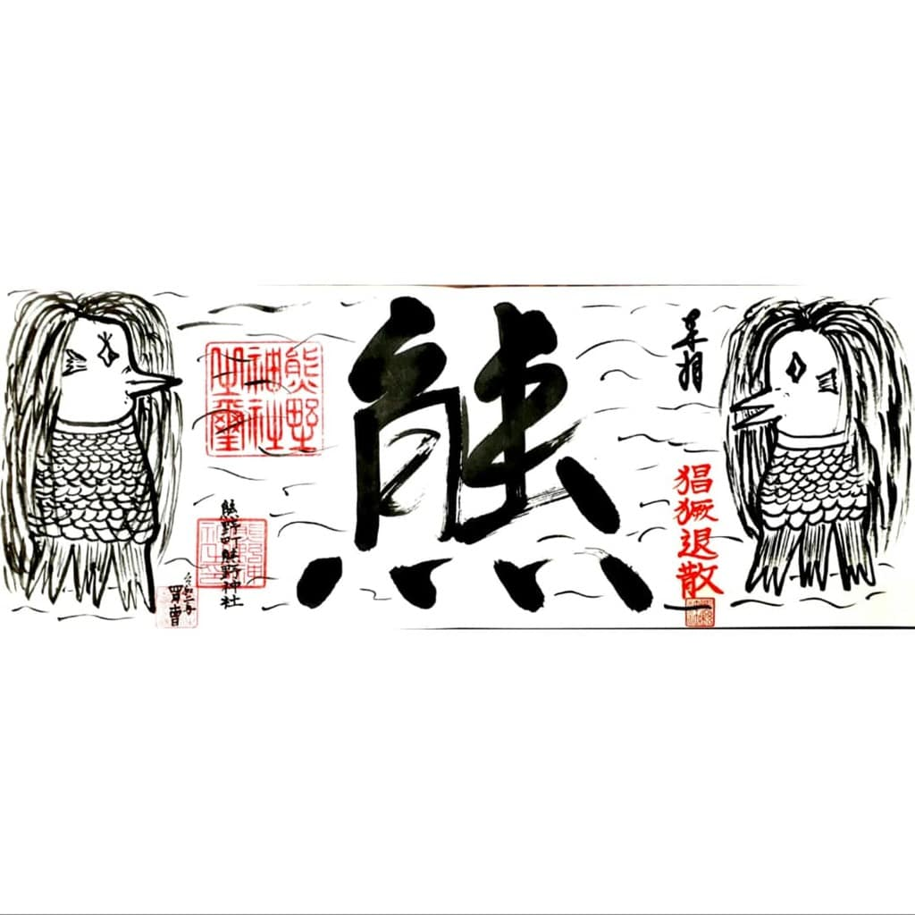 導きの社 熊野町熊野神社の御朱印