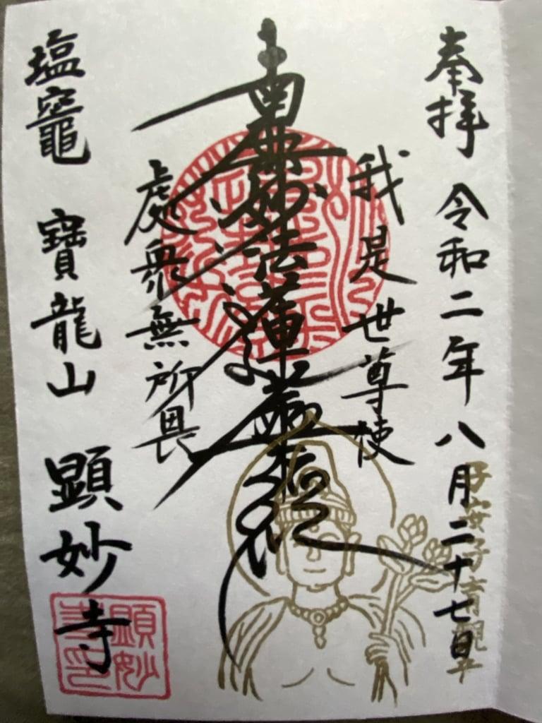 顕妙寺の御朱印