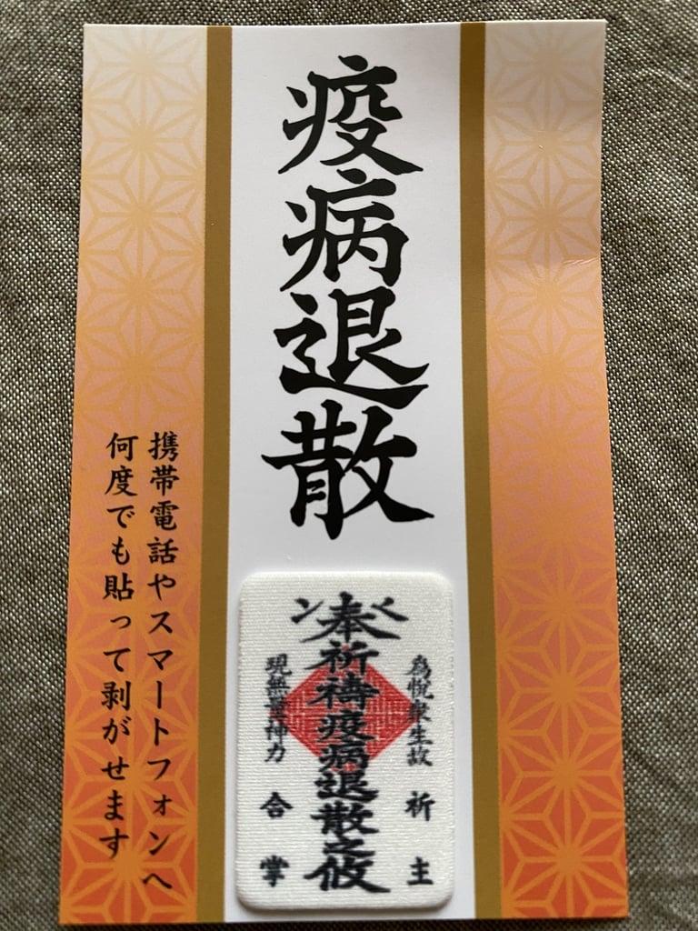顕妙寺のお守り