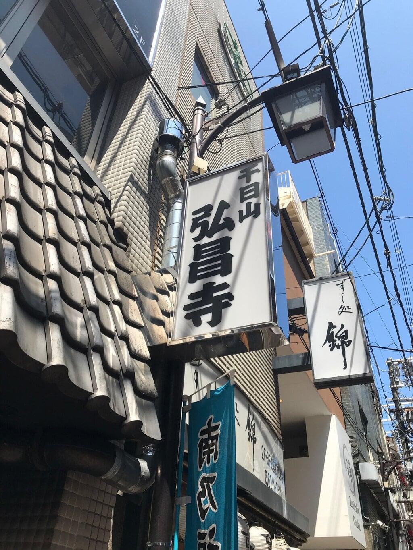 弘昌寺(大阪府)