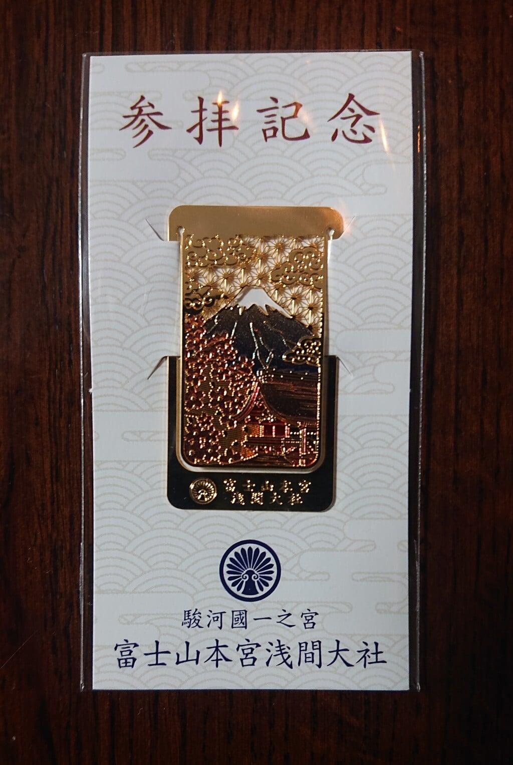 富士山本宮浅間大社の授与品その他