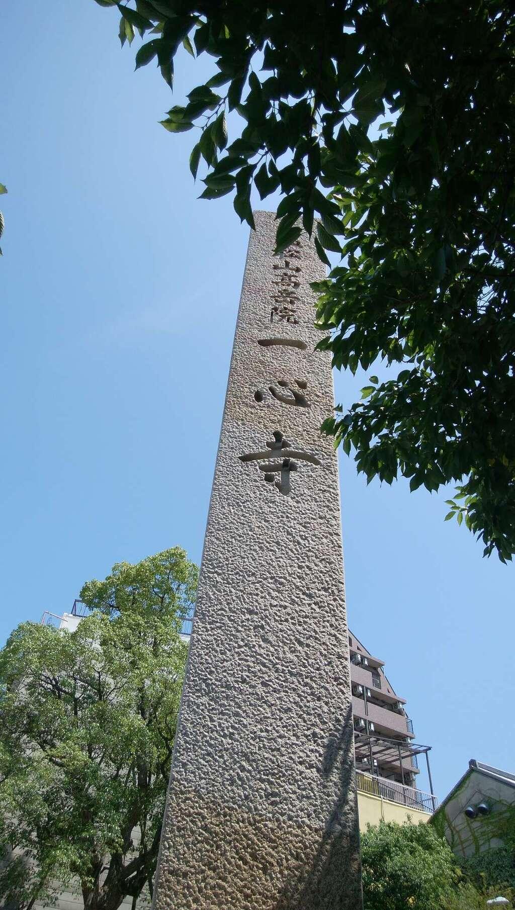 一心寺の塔
