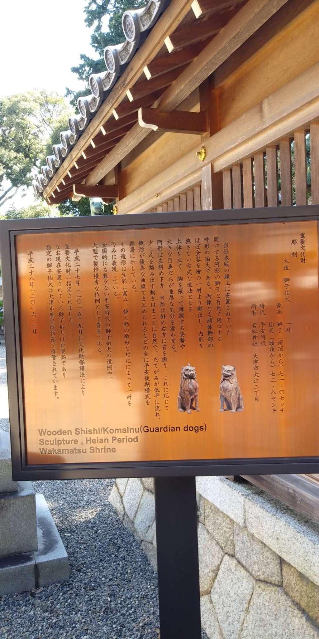 若松神社の歴史