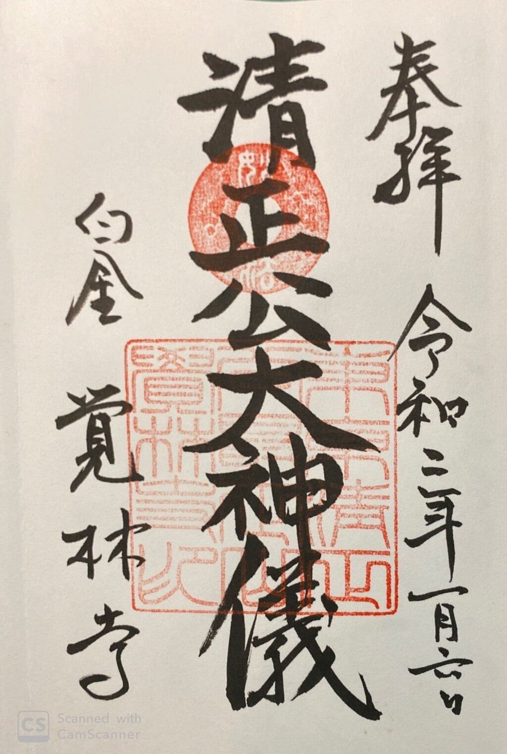 覚林寺の御朱印