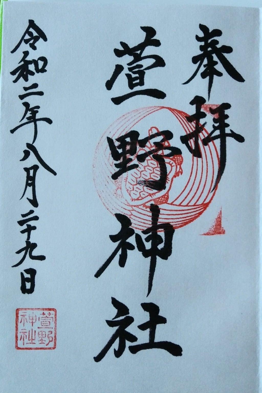 萱野神社の御朱印
