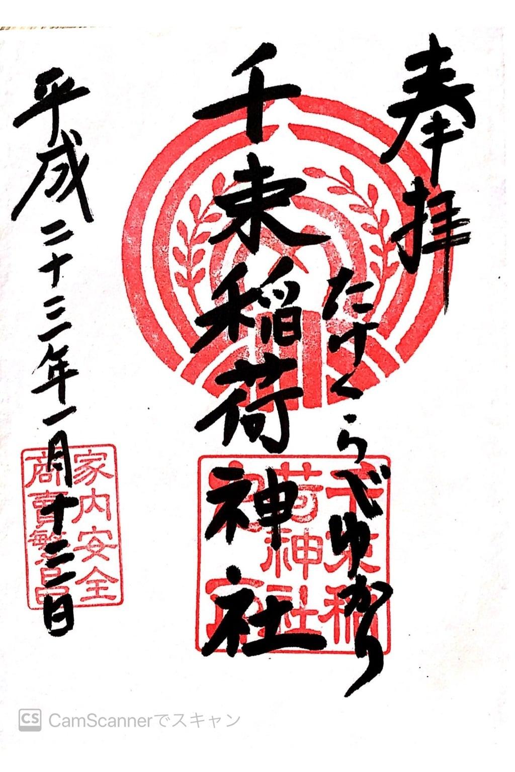 千束稲荷神社の御朱印