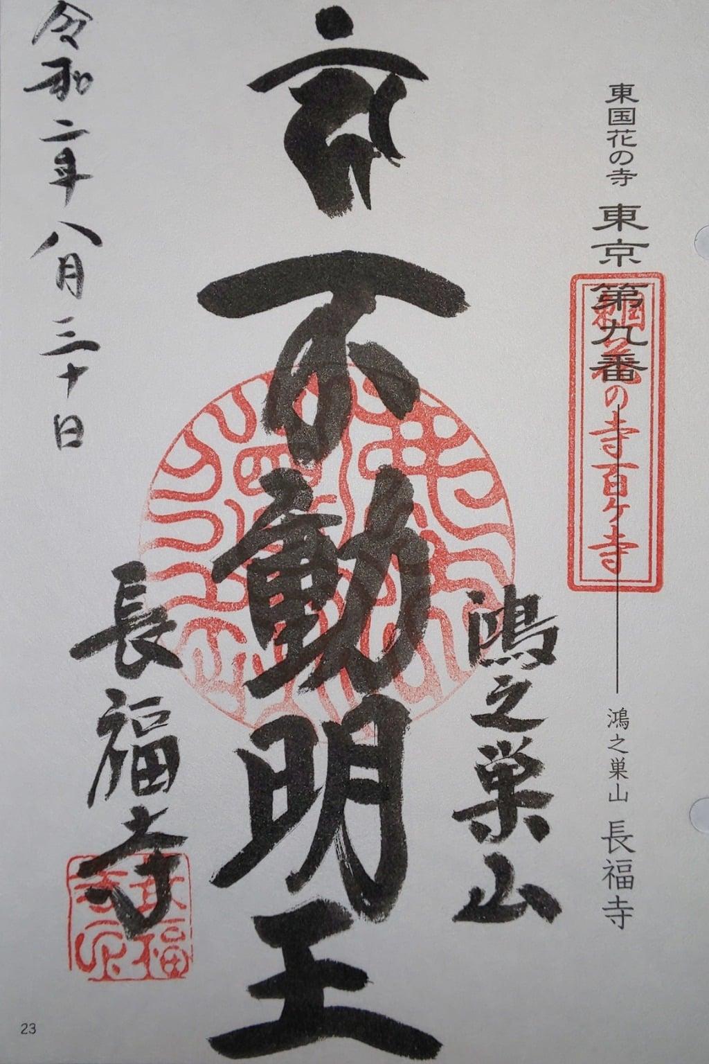 長福寺の御朱印