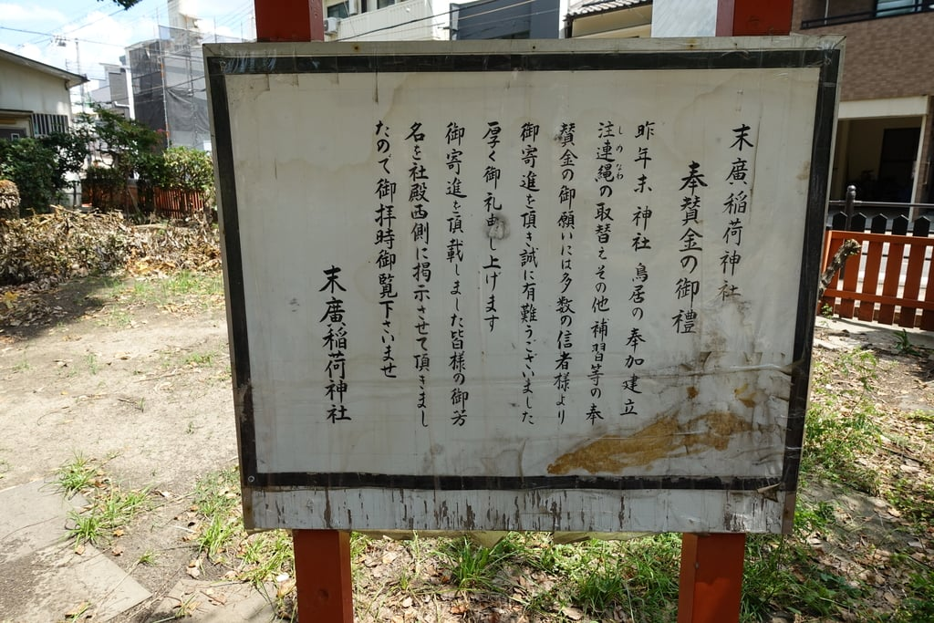 末廣稲荷神社の建物その他
