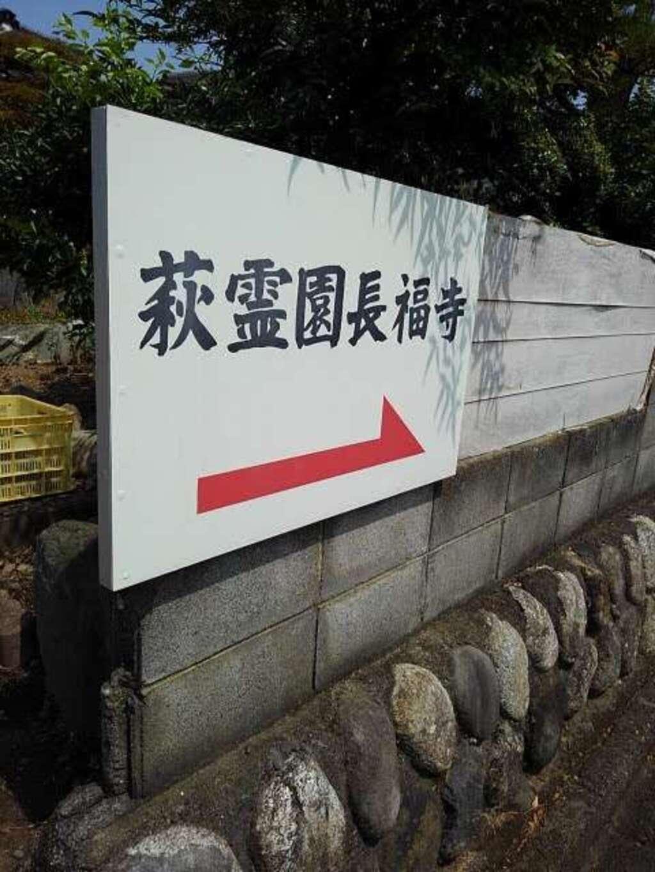 長福寺の周辺