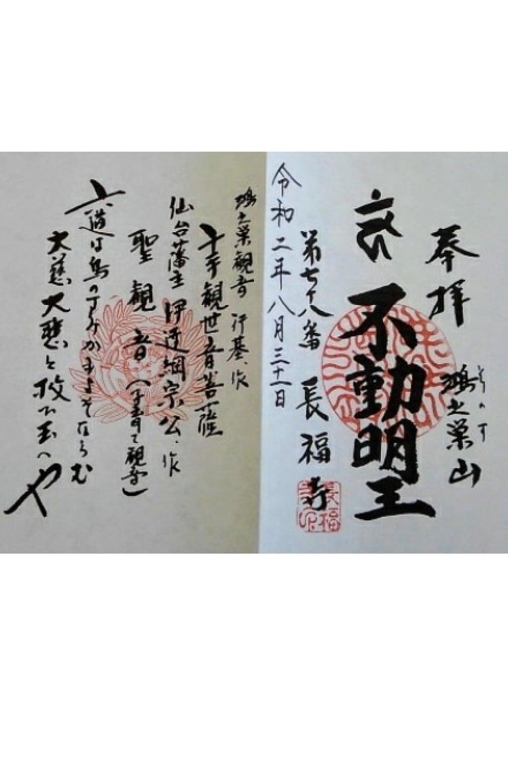 長福寺の御朱印帳