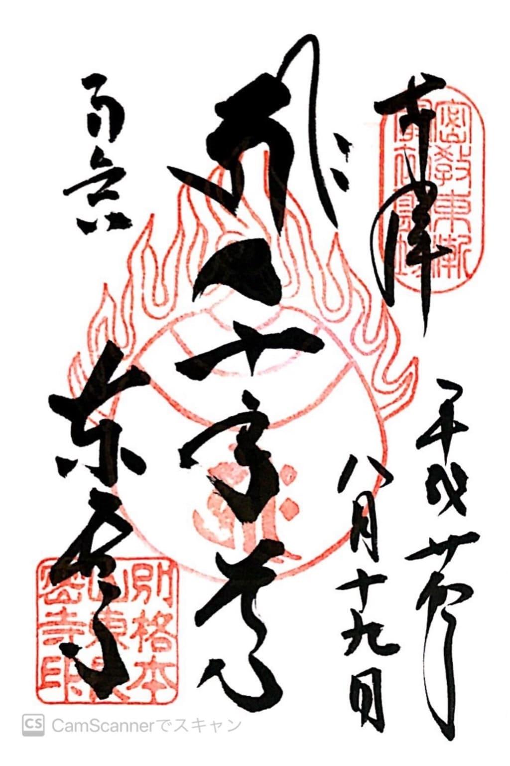 東長寺の御朱印