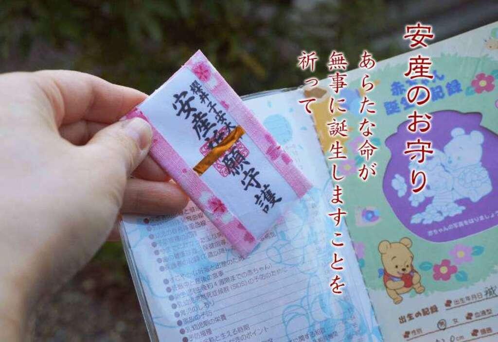 櫻井子安神社のお守り