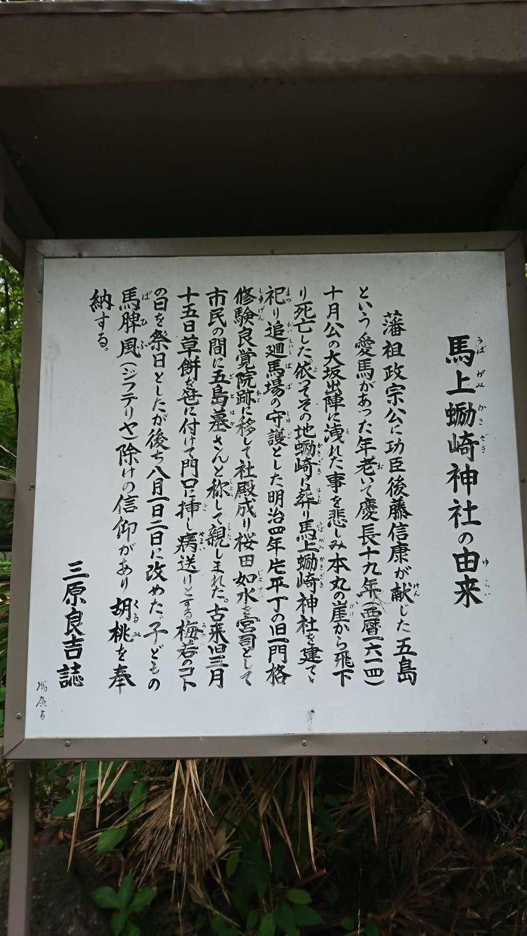 蛎崎神社の御朱印