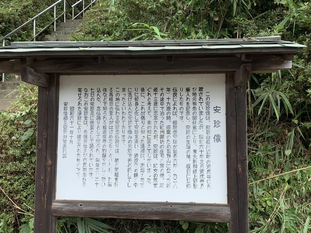 安珍堂の歴史