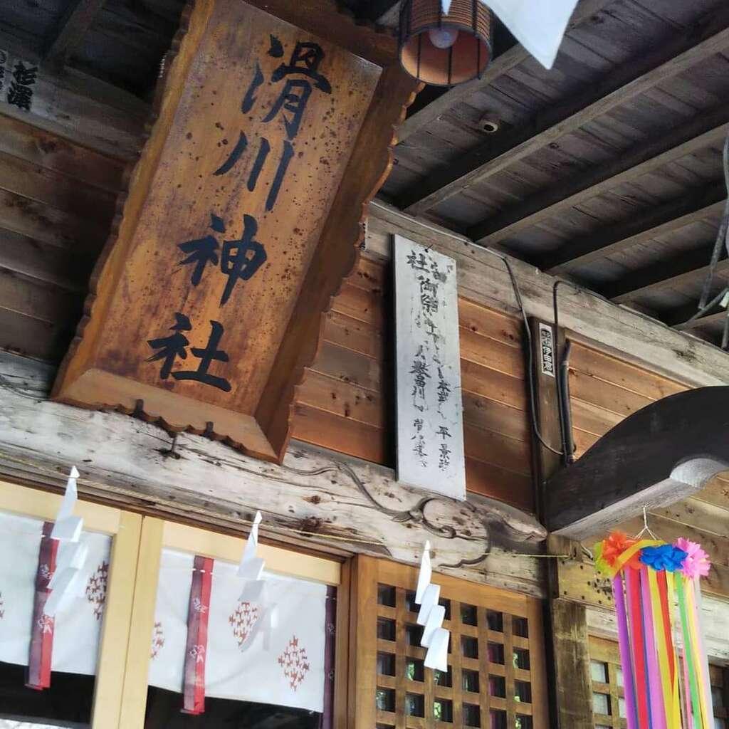 滑川神社 - 仕事と子どもの守り神の建物その他