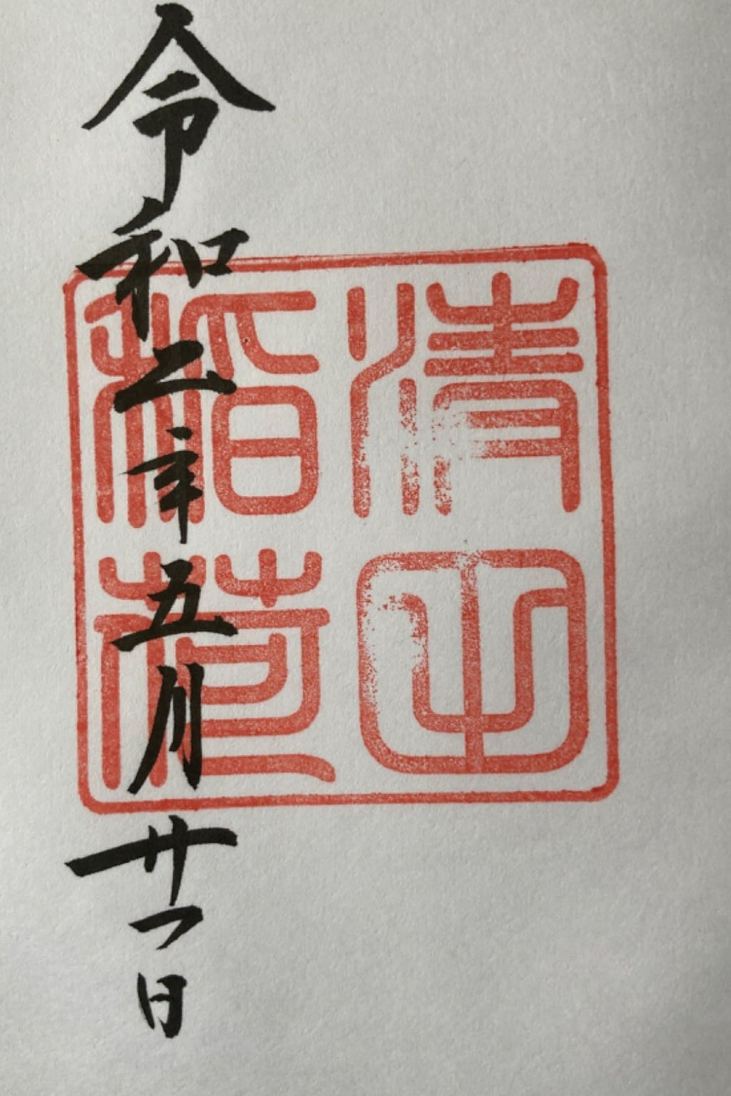 清田稲荷神社の御朱印