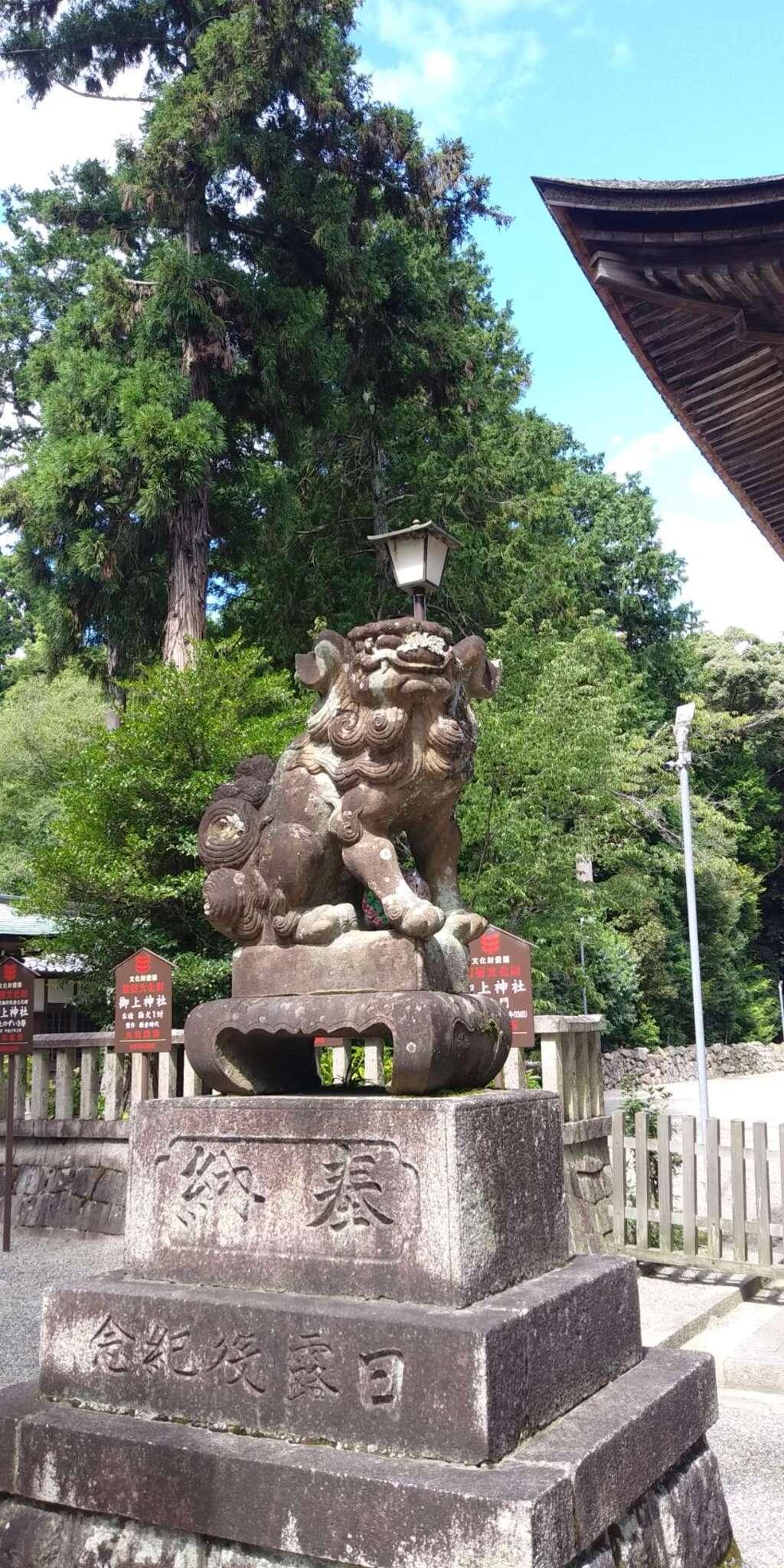 御上神社の狛犬