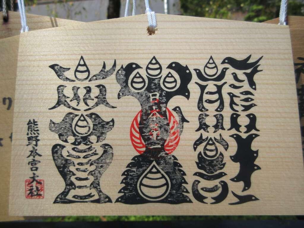 熊野本宮大社の絵馬