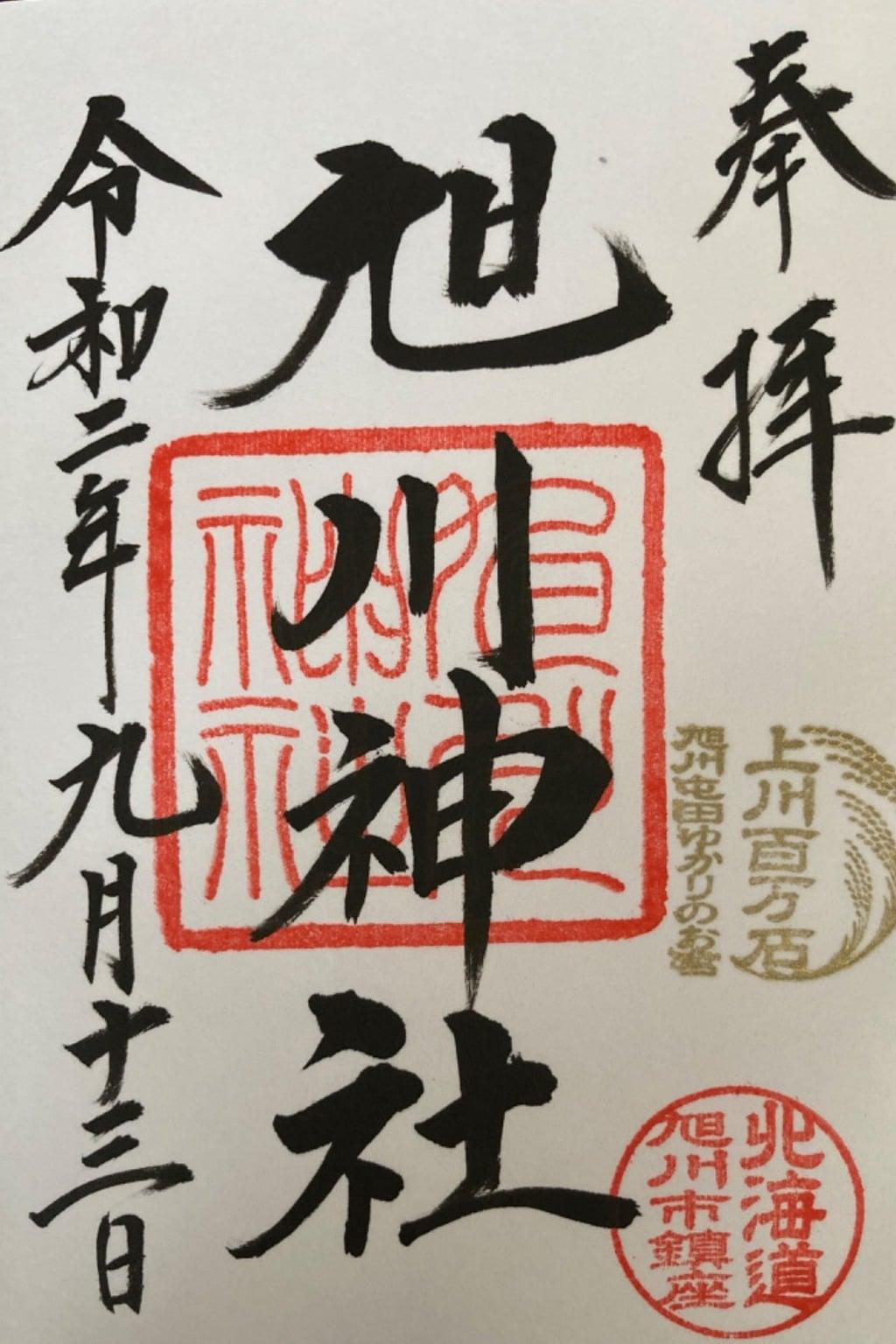旭川神社の御朱印