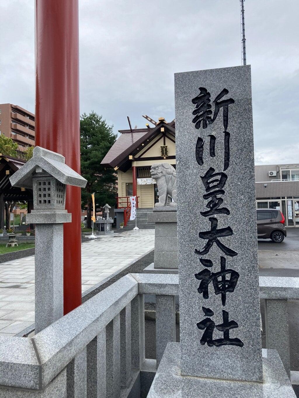 新川皇大神社の歴史