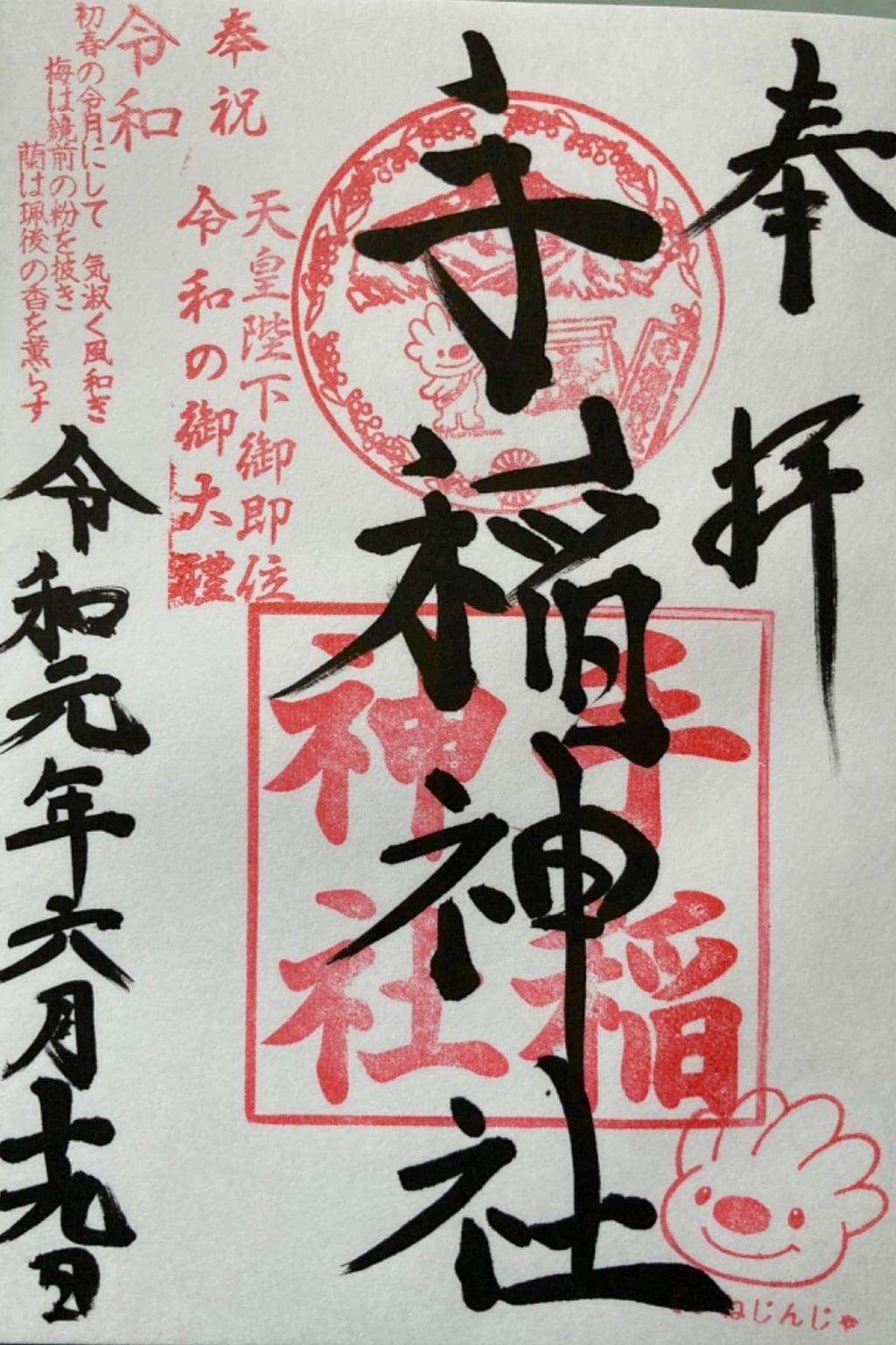 手稲神社の御朱印