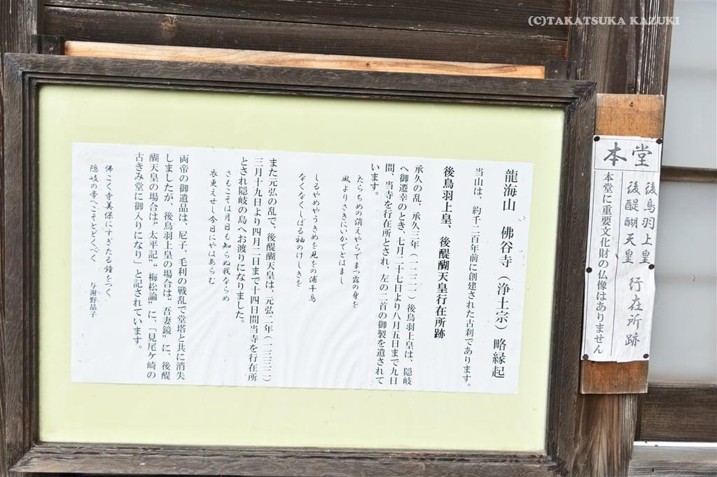 仏谷寺の歴史