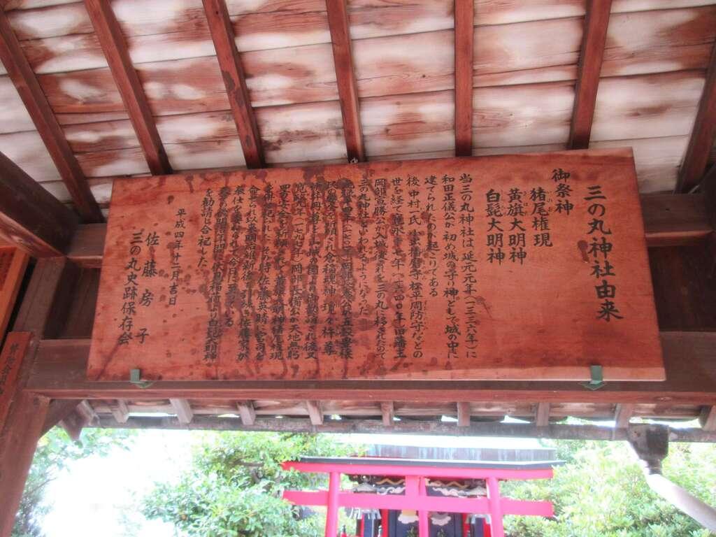 三の丸神社の本殿
