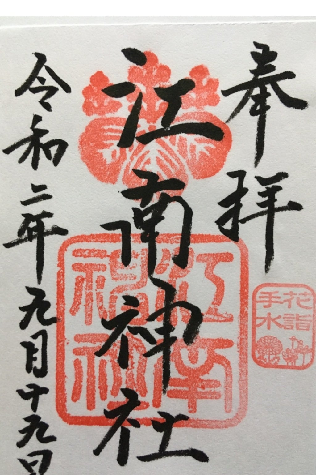 江南神社の御朱印