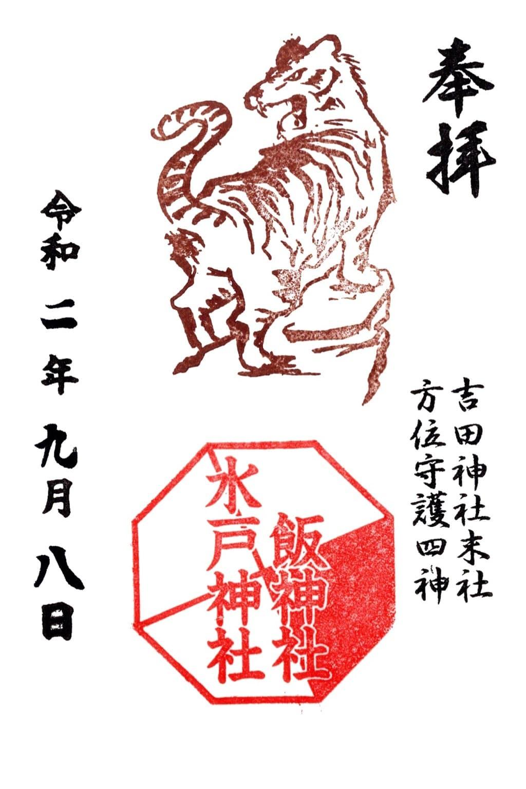 常陸第三宮 吉田神社の御朱印