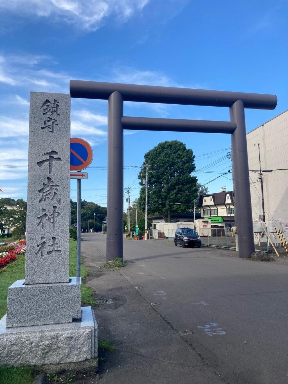 千歳神社の鳥居