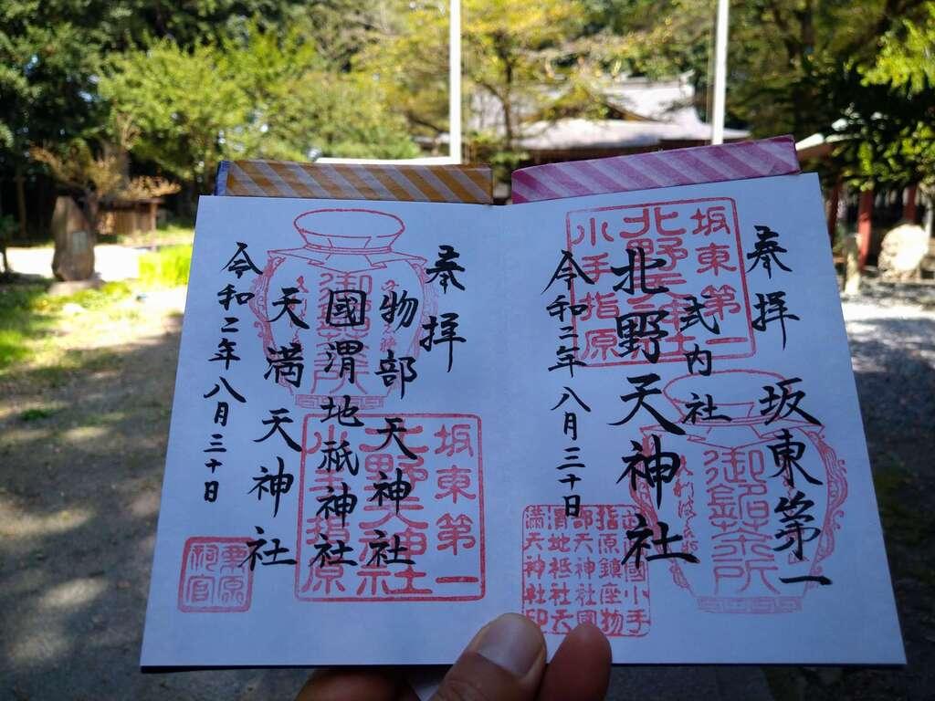 北野天神社の御朱印