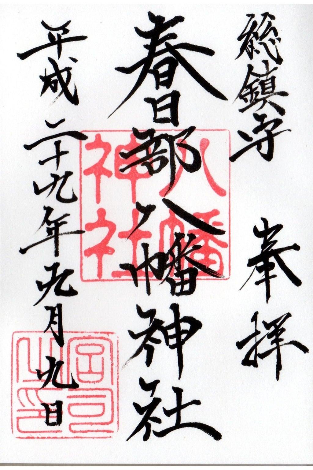 春日部八幡神社の御朱印