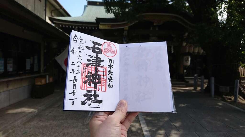石津神社の御朱印