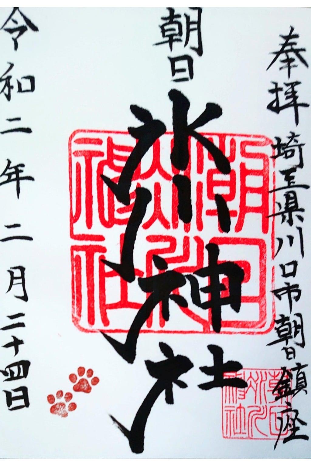 朝日氷川神社の御朱印