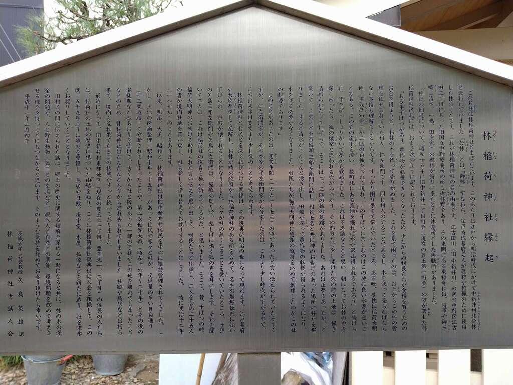 林稲荷神社(市杵島神社飛び地境内社)の歴史