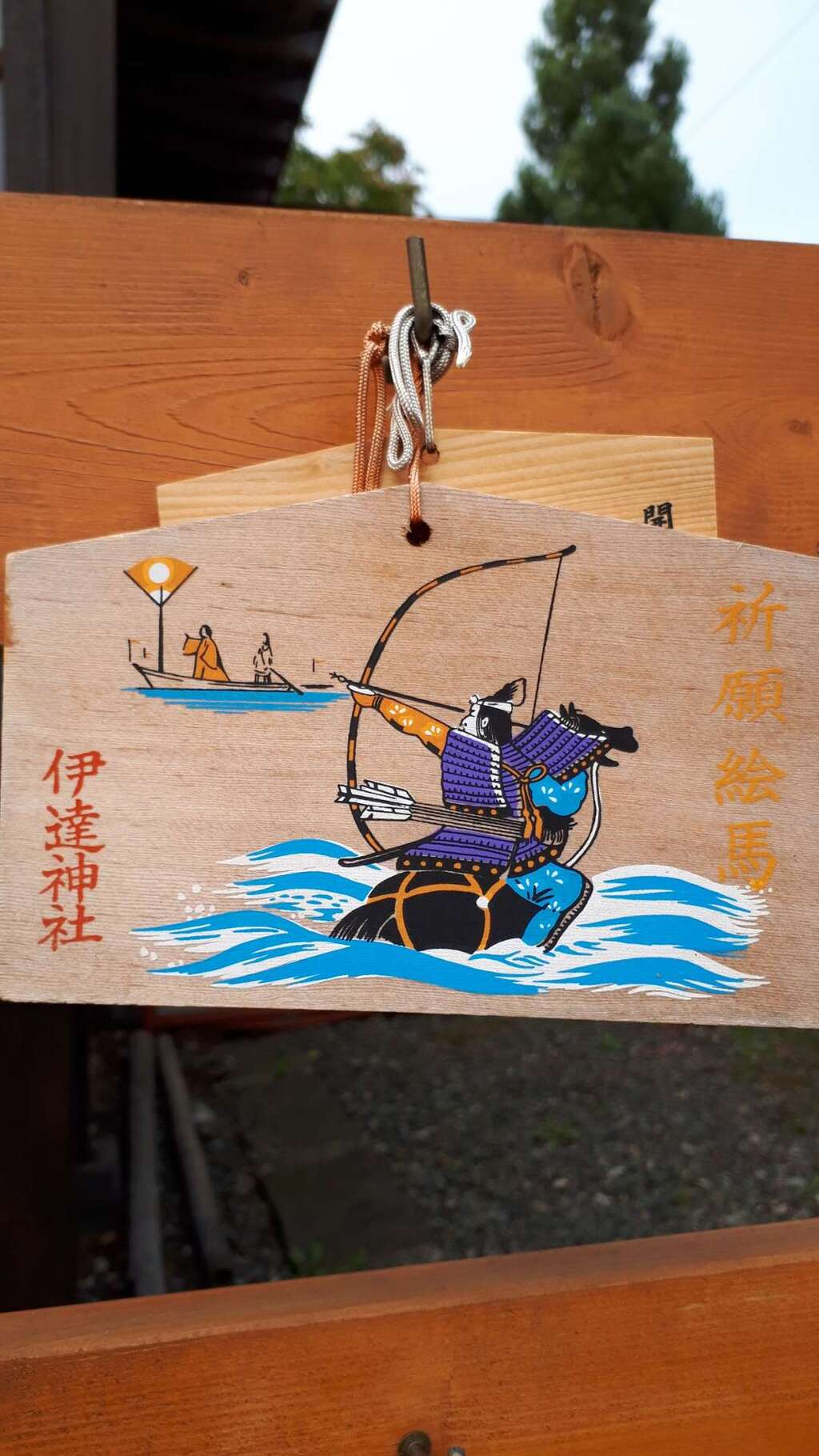 伊達神社の絵馬