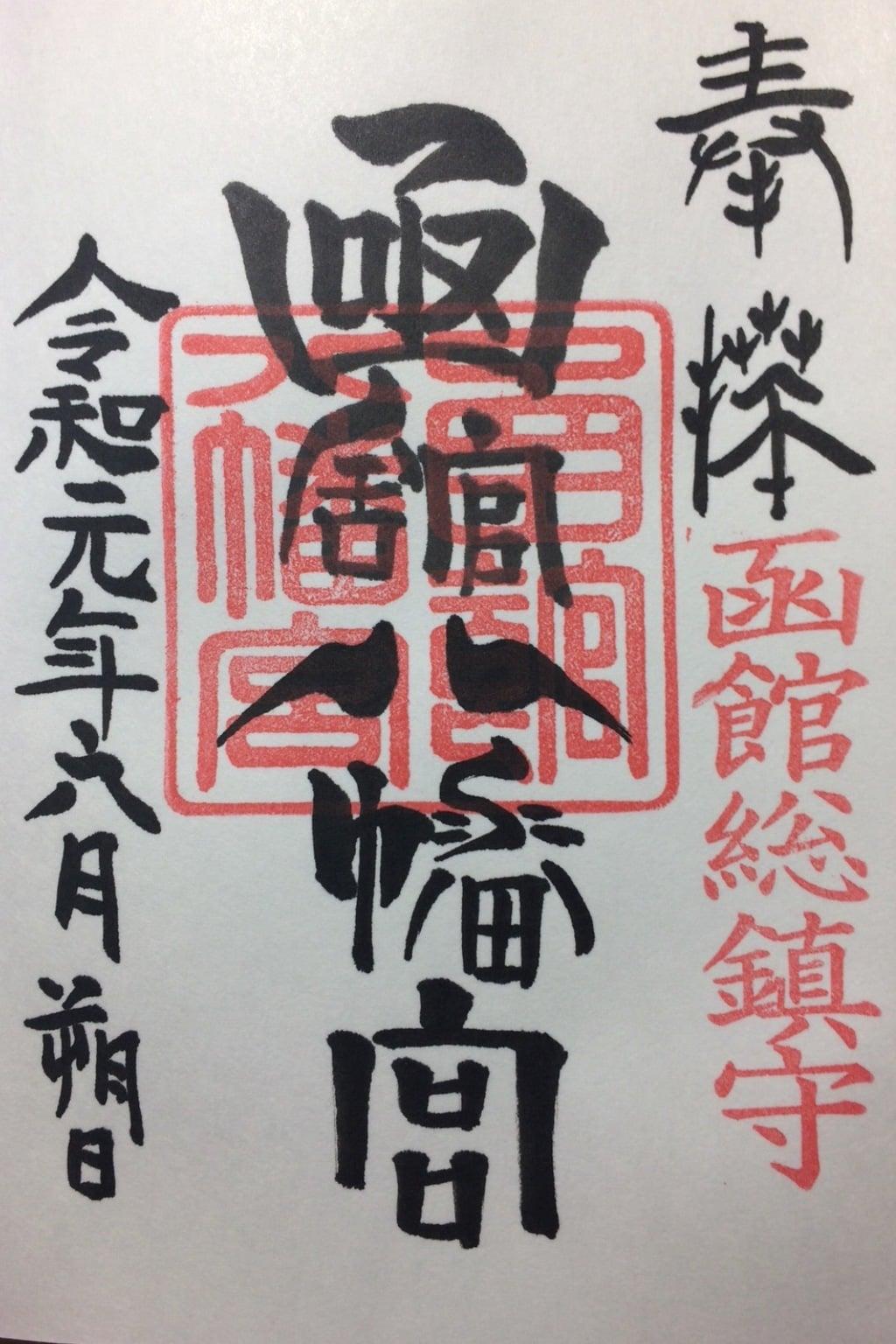 函館八幡宮の御朱印
