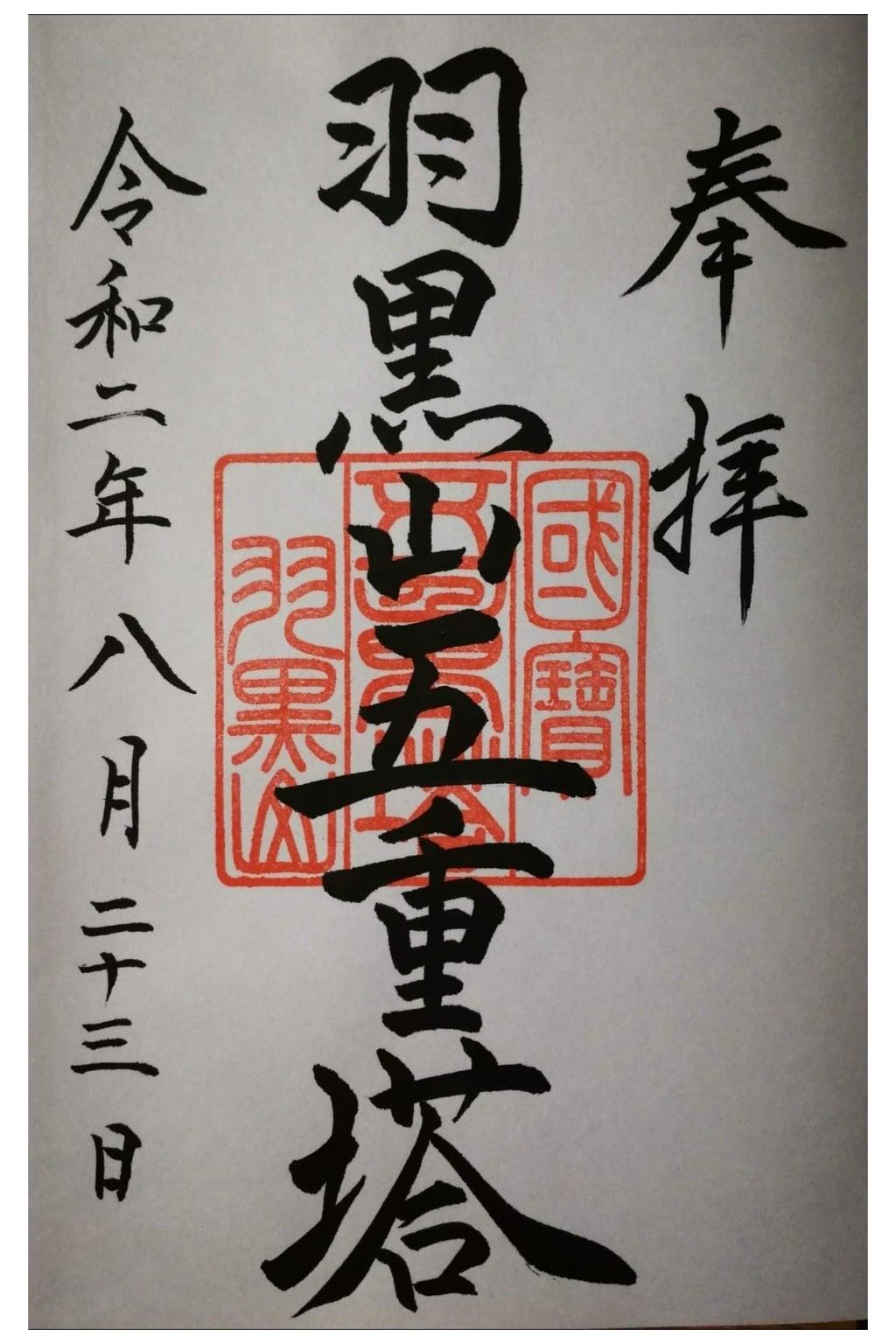 出羽神社(出羽三山神社)~三神合祭殿~の御朱印