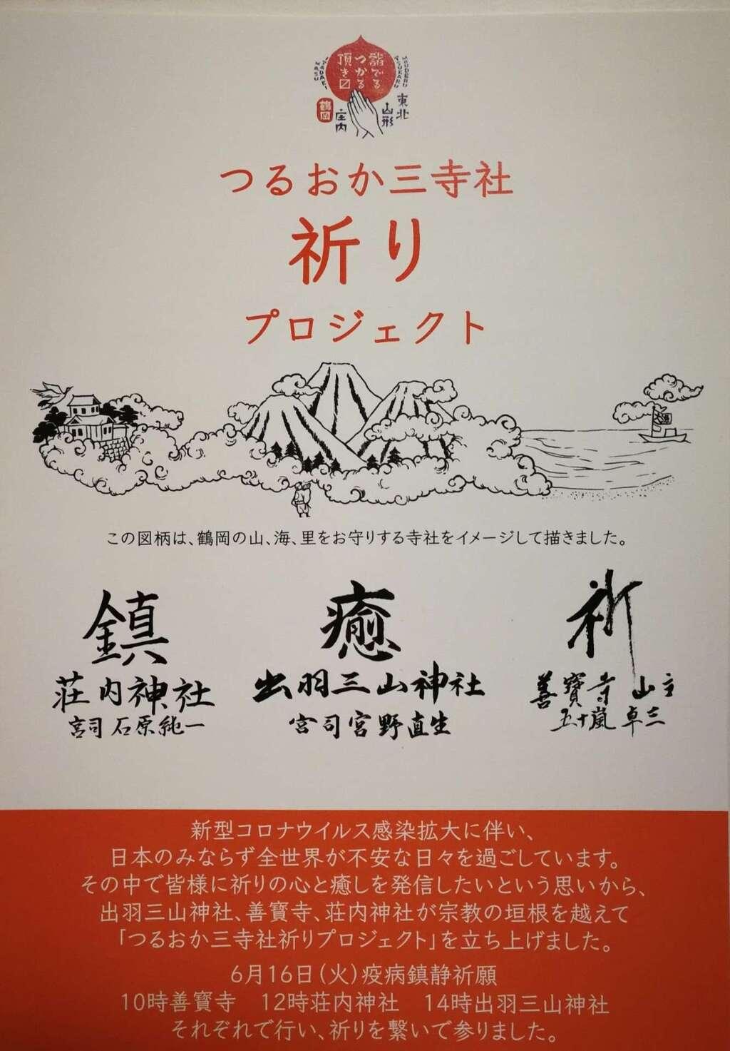 出羽神社(出羽三山神社)~三神合祭殿~の授与品その他