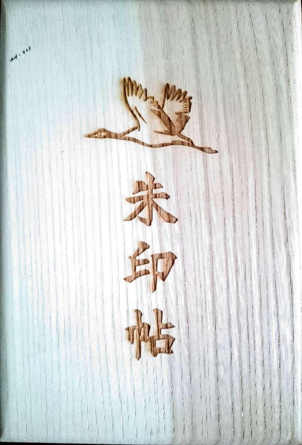 千歳神社の御朱印帳