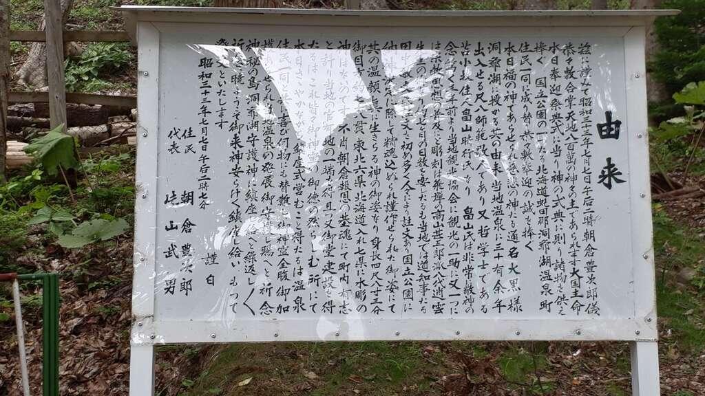 神社(洞爺湖中の島)の建物その他