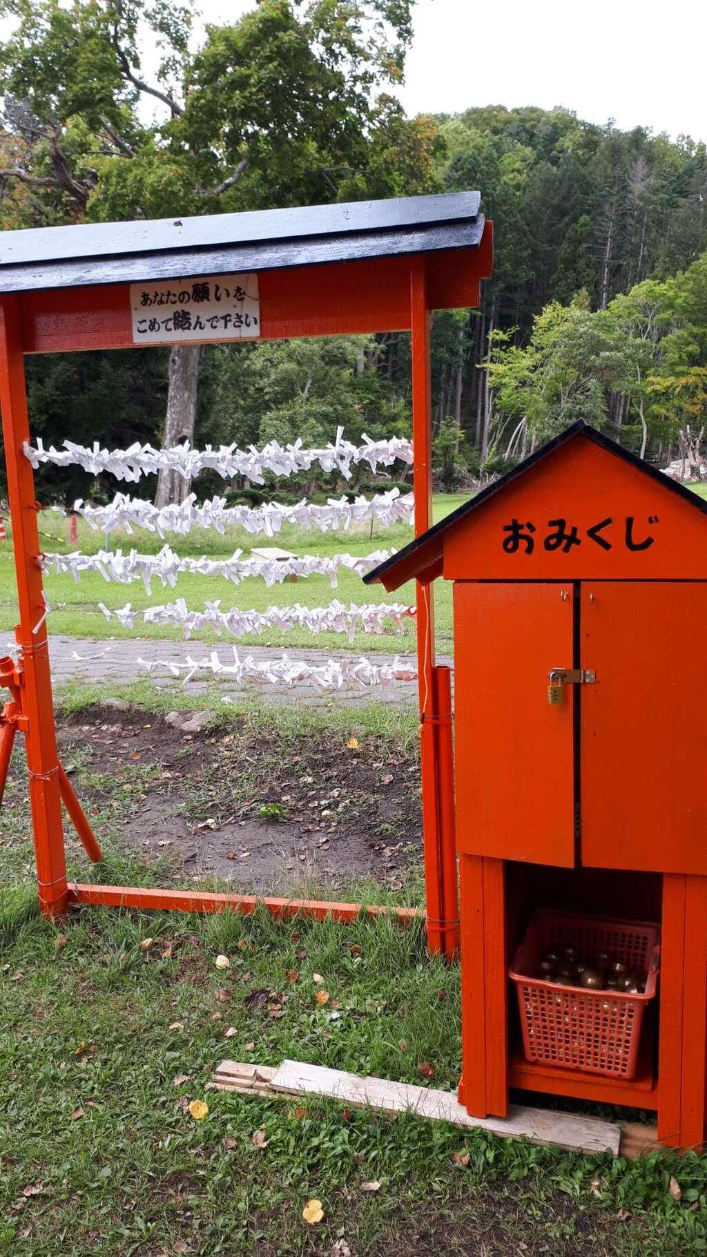 神社(洞爺湖中の島)のおみくじ