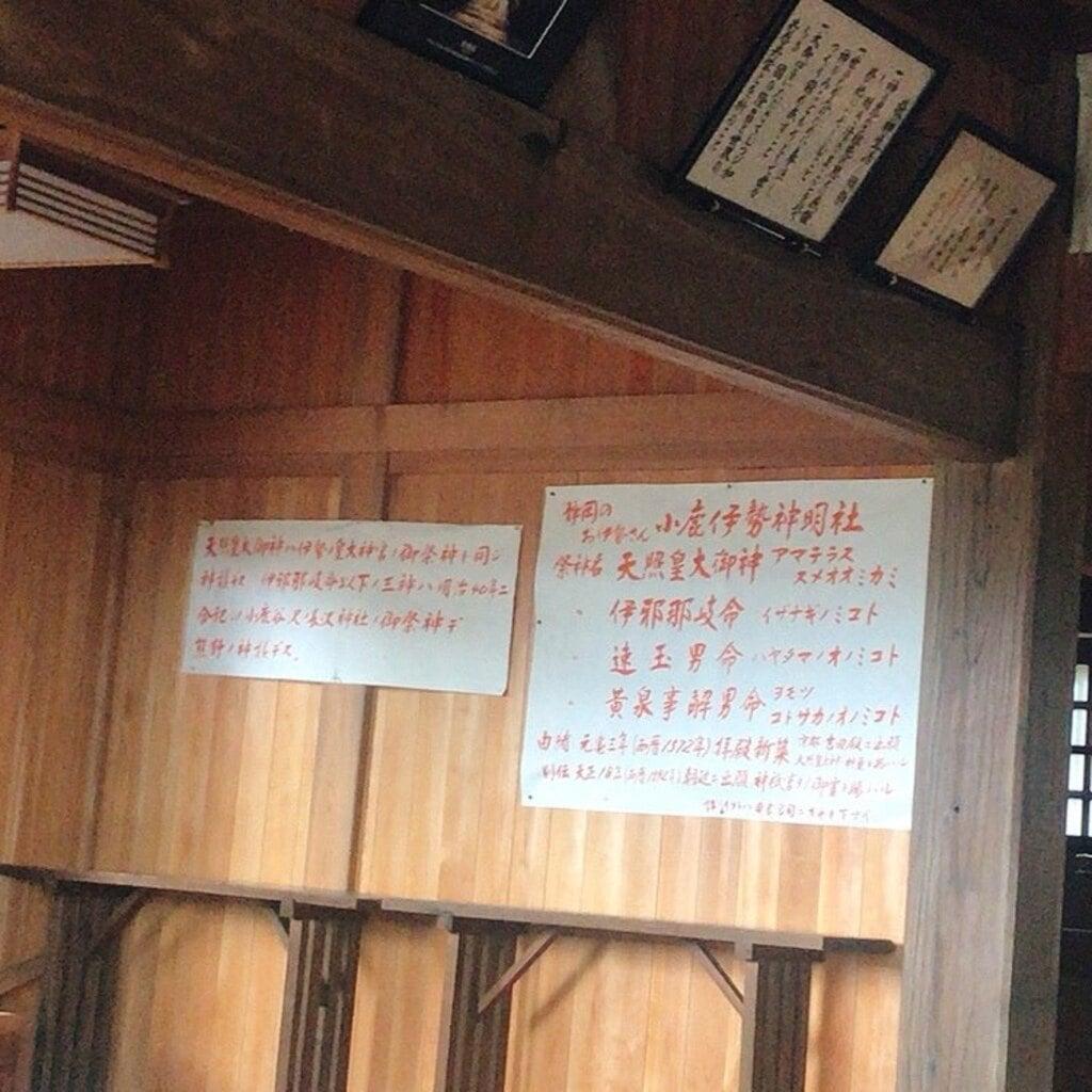 伊勢神明社の建物その他