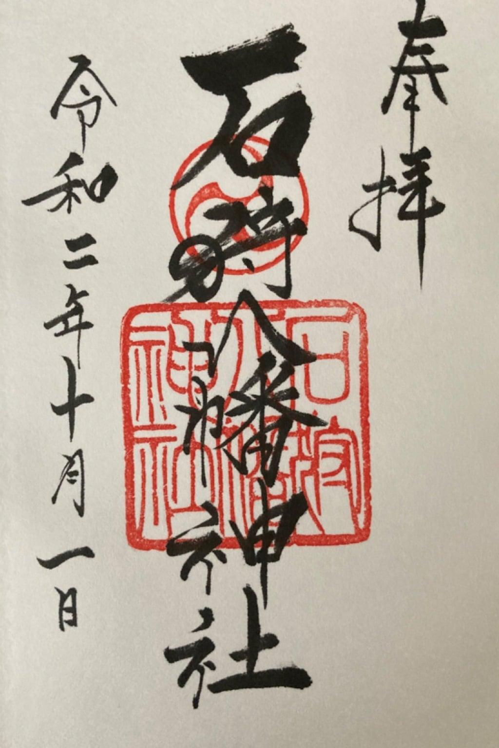 石狩八幡神社の御朱印
