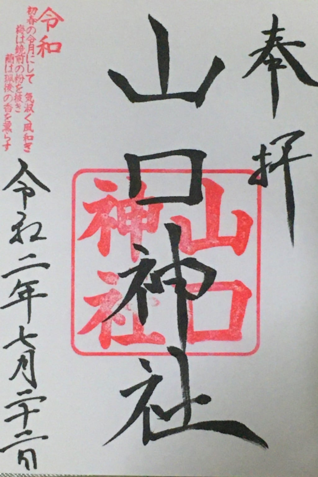 山口神社の御朱印
