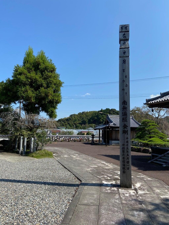 種間寺(高知県)